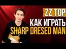 Как играть рок на гитаре - ZZ Top - Sharp Dressed Man - Уроки игры на гитаре Первый Лад