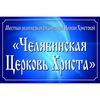 #Церковь Христа г.Челябинска