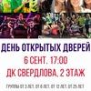Школа танца АТМОСФЕРА DC в Нижнем Новгороде