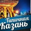 Это Казань, детка! [типичная Казань]