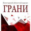 Журнал ГРАНИ (Вологда, Череповец)