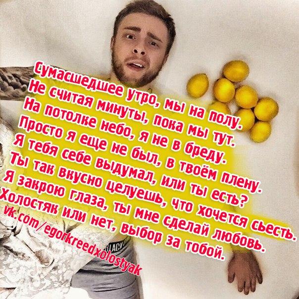 Егор крид холостяк youtube.