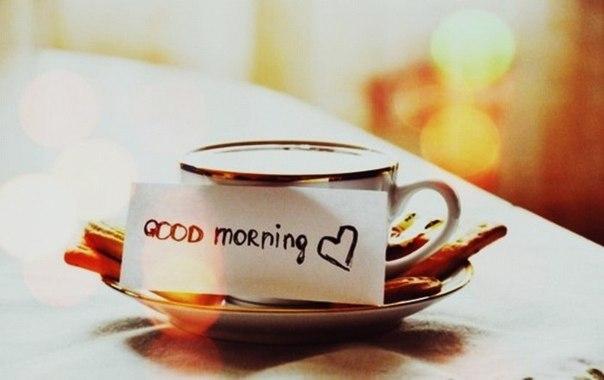 Утро ведь
