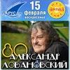 80 лет Александру Лобановскому