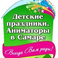 Логотип Детские праздники в Самаре Аниматоры