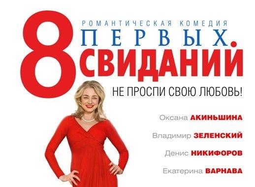 «Фильм 8 Лучших Свиданий Онлайн Смотреть  » — 2008