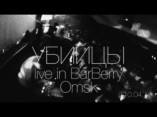 УБИЙЦЫ - live in BarBerry Omsk 10.04.15