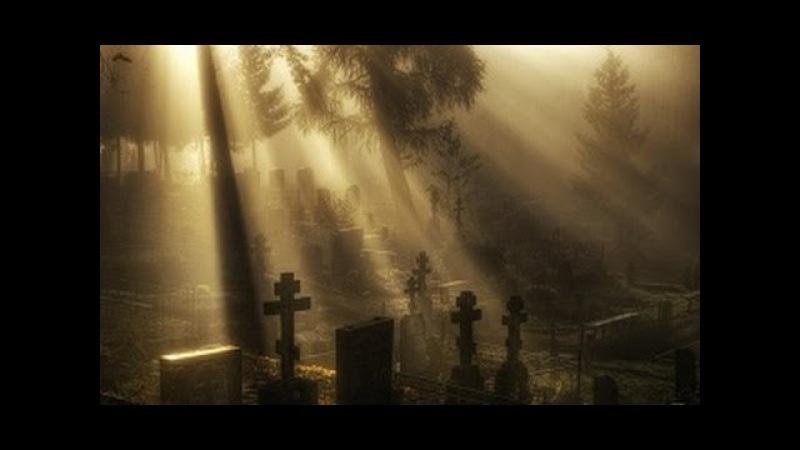 Воскрешение Умерших и Восхищение 1