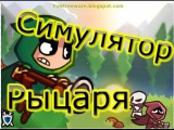 Симулятор Блуждающего рыцаря ,Лес Приключений ^^^ Sentry Knight: Conquest ^^^ флеш игра