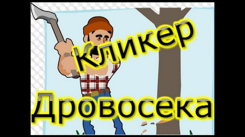 Кликер Дровосека ^^^ Woodclicker Full ^^^ флеш игра