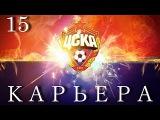 FIFA 16 Карьера за ЦСКА #15 - Матч против