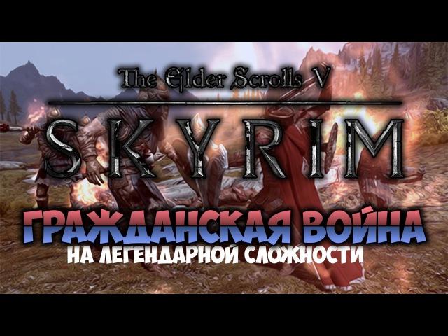 TES V: SKYRIM - ФАНТАЖ - Гражданская Война