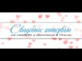 Свадебное интервью Дмитрий и Ольга HD   Park Holl Минск