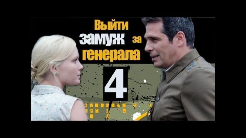 Выйти замуж за генерала (4 серия) Фильм Сериал Мелодрама