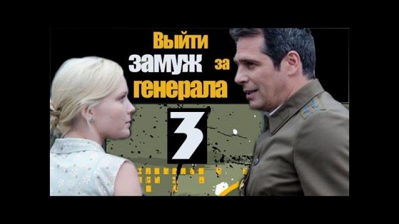 Выйти замуж за генерала (3 серия) Фильм Сериал Мелодрама