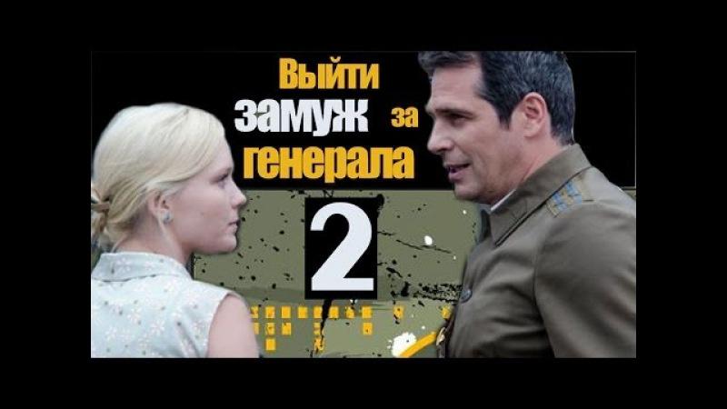 Выйти замуж за генерала (2 серия) Фильм Сериал Мелодрама