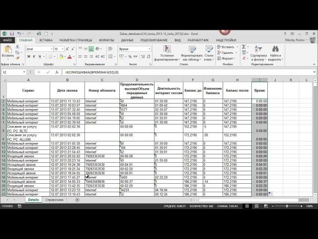 Анализ детализации мобильной связи в Excel