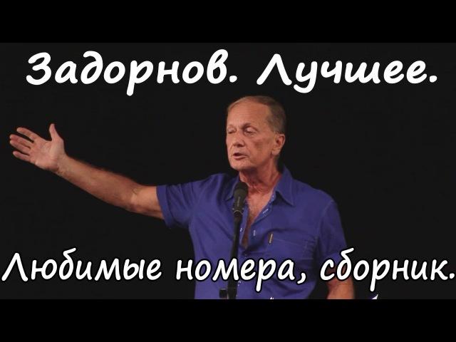 Михаил Задорнов Лучшее за 30 лет Сборник
