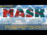 Всё о масках.  Часть 3.   Корректирующие слои маски. Уроки Photoshop