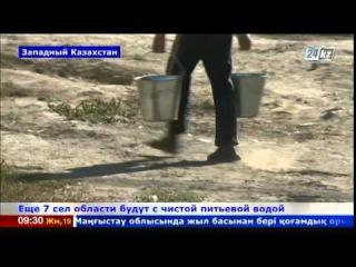 В 7 сел Западного Казахстана подадут чистую питьевую воду