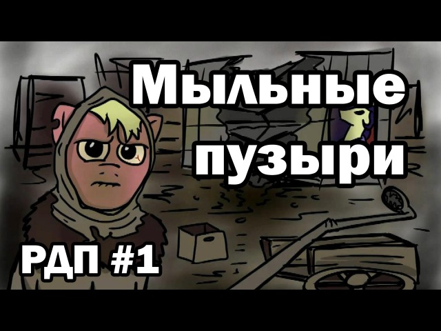 Рэйнбоу Дэш представляет Мыльные пузыри русский дубляж