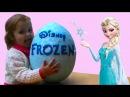 Холодное Сердце Фроузен Огромное яйцо с сюрпризом открываем игрушки Frozen oeuf avec une...