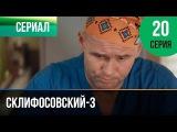 Склифосовский 3 сезон 20 серия - Склиф 3 - Мелодрама | Фильмы и сериалы - Русские мел ...
