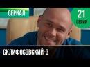 ▶️ Склифосовский 3 сезон 21 серия - Склиф 3 - Мелодрама | Фильмы и сериалы - Русские мелодрамы
