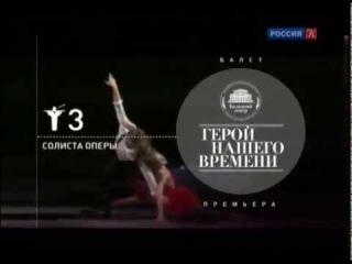 ББ о премьере балета
