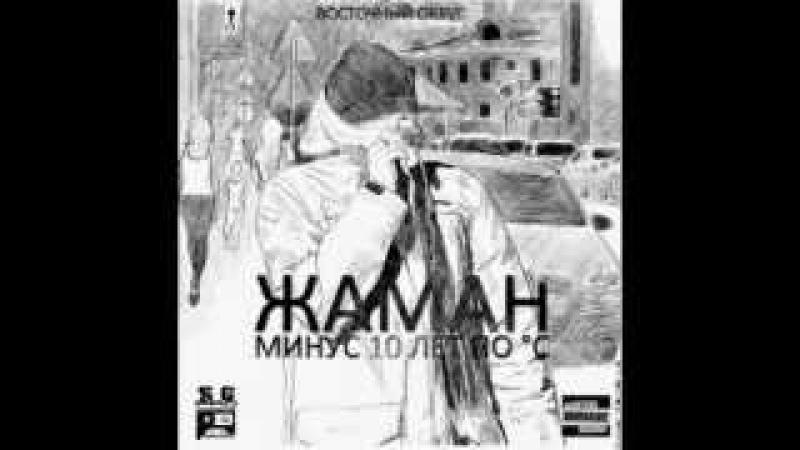 Жаман (ВО) ft. John - О Глубоком (2012)