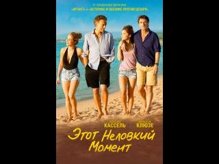 «Этот неловкий момент» (Un moment d'égarement, 2015) смотреть онлайн в хорошем качестве HD