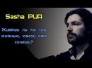 Sasha PUA - Живешь ли ты той жизнью, какой сам хочешь-- переводы Arctic Lair