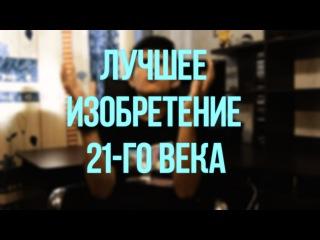ЛУЧШЕЕ ИЗОБРЕТЕНИЕ 21-ГО ВЕКА - ЮТАБ МАСТА