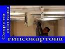 Секреты Монтажа Гипсокартона. Как легко собрать ровный каркас потолка из гипсок...
