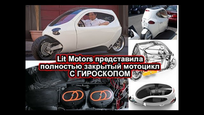 Lit Motors представила самобалансирующий мотоцикл БАЛАНС КОТОРОГО ДЕРЖИТСЯ С ПОМОЩЬЮ ГИРОСКОПА