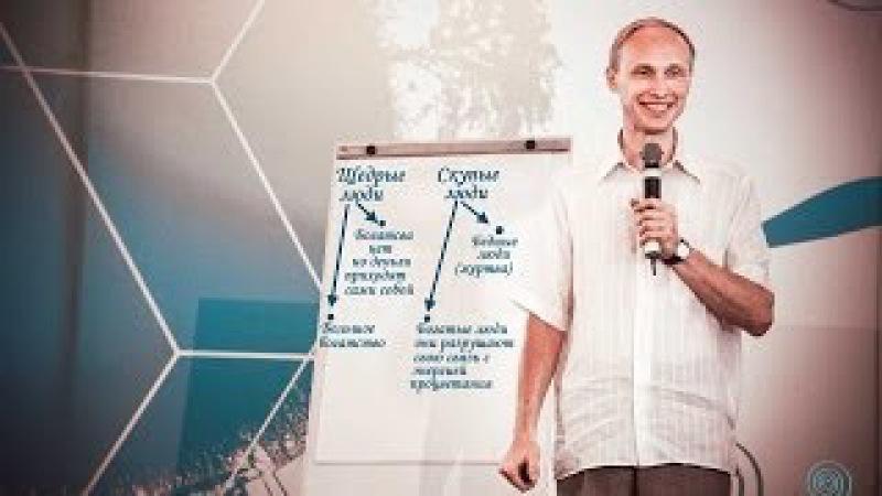 Олег Гадецкий Щедрость основа процветания