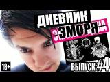 Дневник ЭМОря - 4