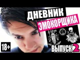 Дневник ЭмоКорщика - 2