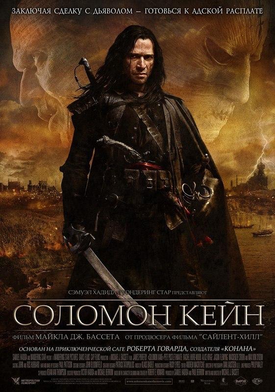 Соломон Кейн / Solomon Kane (2009)