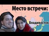 Владивосток. Нифедов. Встреча. 21 апреля!!!