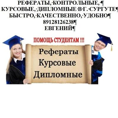 Курсовые контрольные Сургут Евгений ВКонтакте