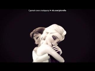 «крижане серце» под музыку  песня Эльзы из мультфильма