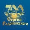 700 летие прп. Сергия Радонежского группа Лавра