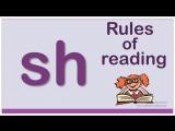 Английский для начинающих. Правила чтения в английском языке. Сочетание букв SH. (часть 13)