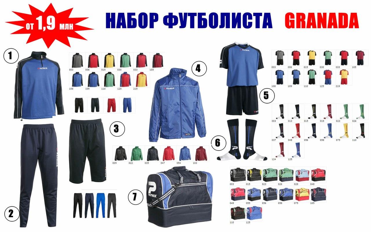 Набор футболиста от PATRICK GRANADA