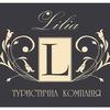 """ТУРИСТИЧЕСКАЯ КОМПАНИЯ """"ЛИЛИЯ"""""""