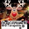 Подслушано в Гагарине