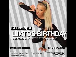 13.11.2015 — Olya Milaxa на «Шитов Birthday!» в #borispapabar