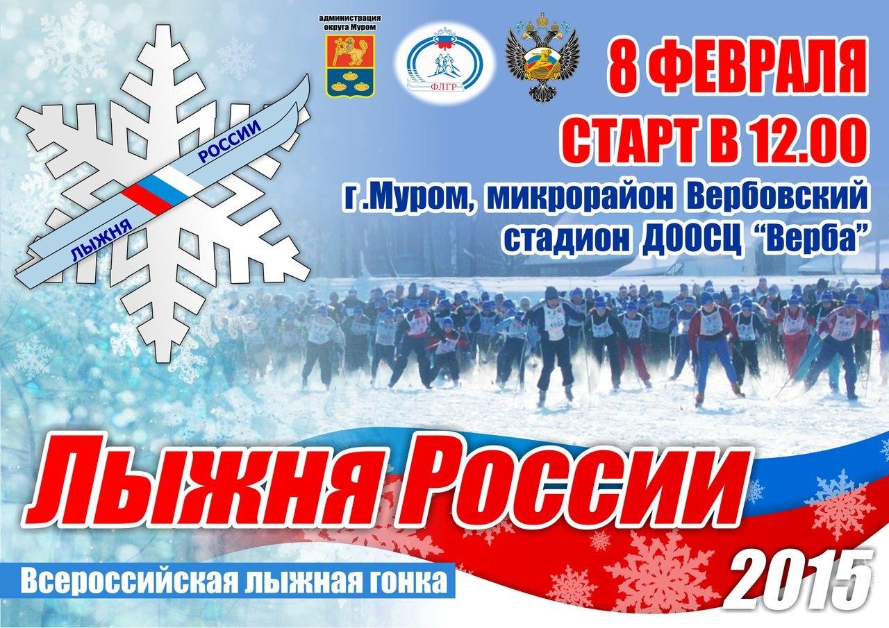 Афиша Муром Лыжня России - 2015