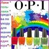 ••٠·♥♥♥ OPI - Николаев Украина ♥♥♥٠·••
